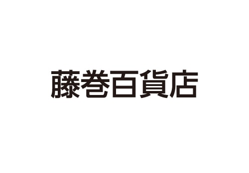 藤巻百貨店