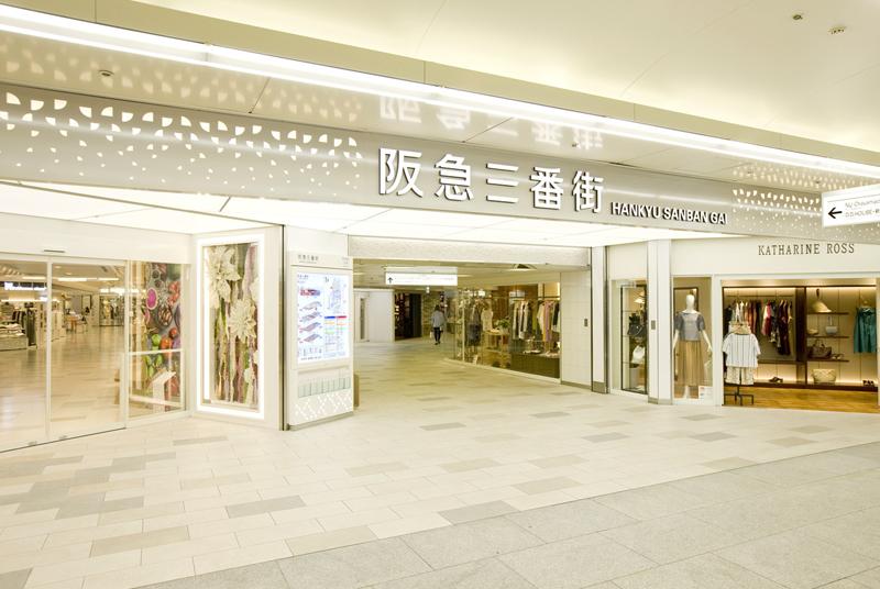 アクセス最高のショッピング&グルメ街【阪急三番街】で一緒に働こう!