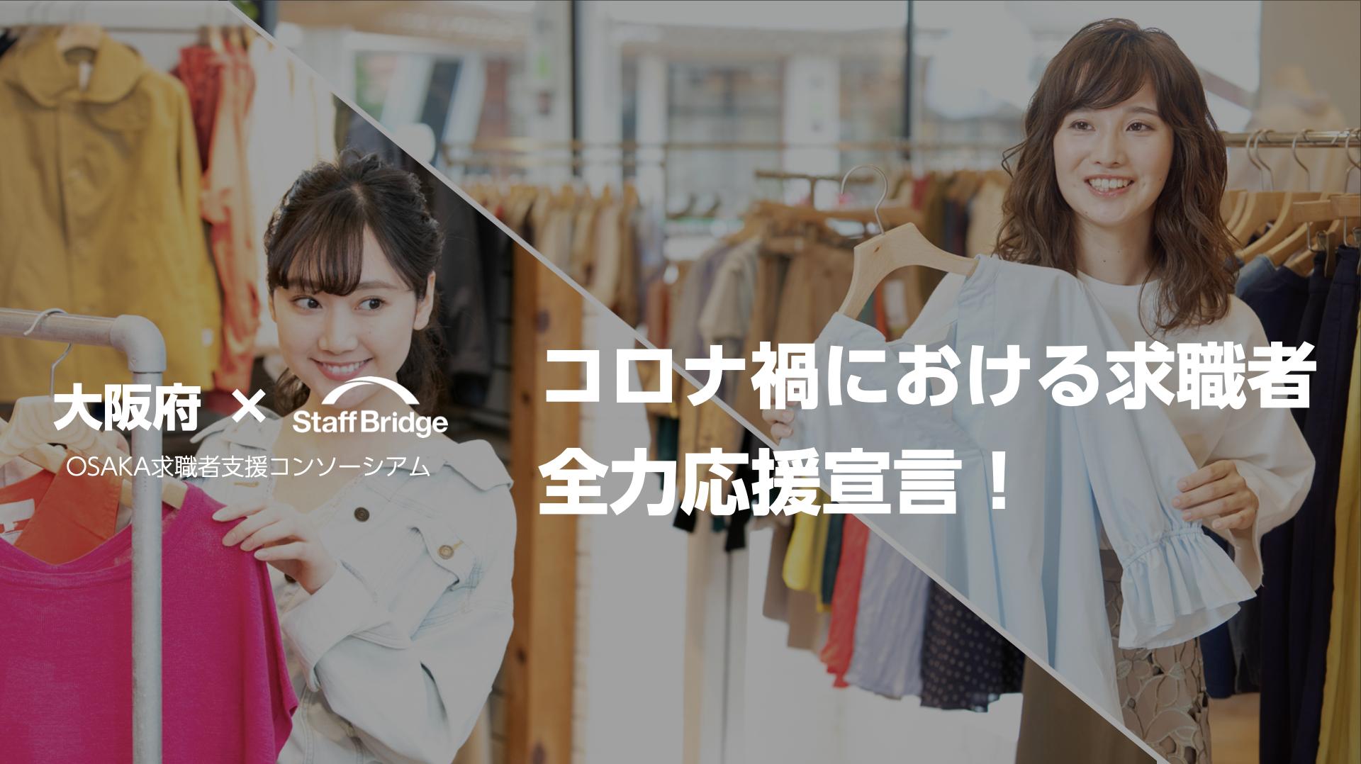 【大阪府の皆様へ】コロナ禍におけるアパレル業界の就職・転職を応援します